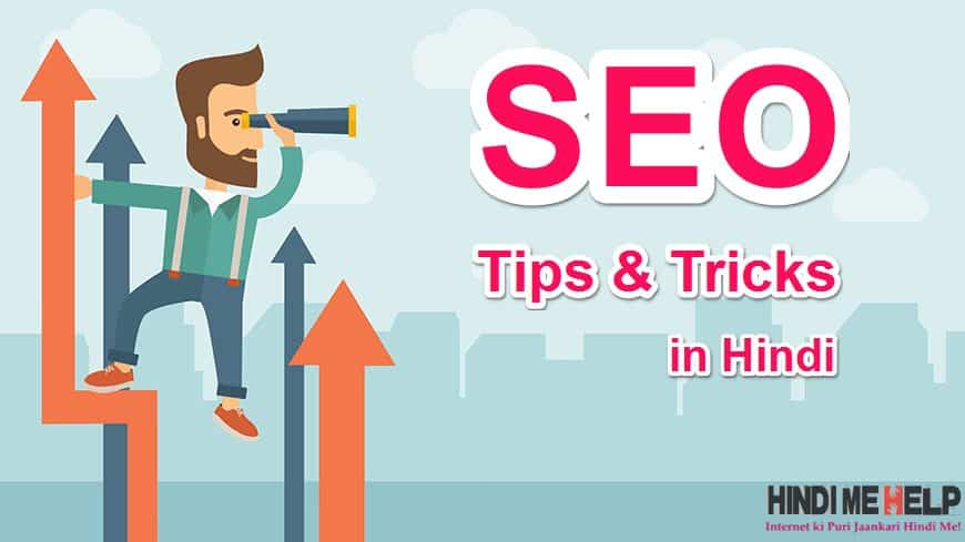 SEO Tips And Tricks To Get High Rank Your Blog in Hindi