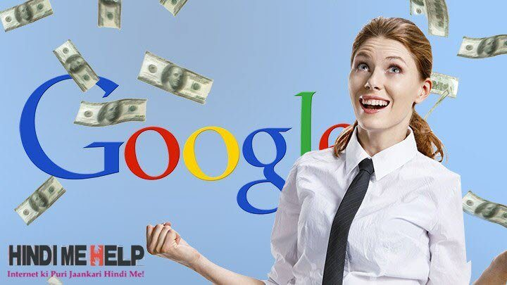 Google Adsense Se Paise Kaise Kamaye in Hindi puri jankari HMHpe