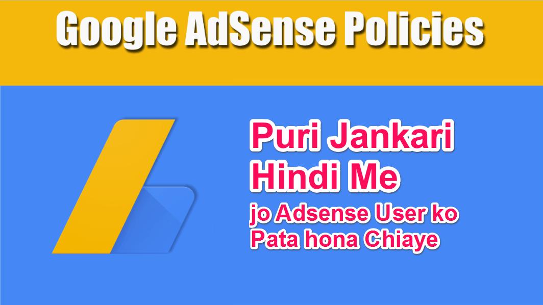 AdSense Program Policies in Hindi [Adsense Use karna hai to Jarur Padhe]