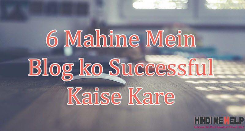 6 Mahine Mein Blog ko Successful Kaise Kare - 6 Blogging Tips