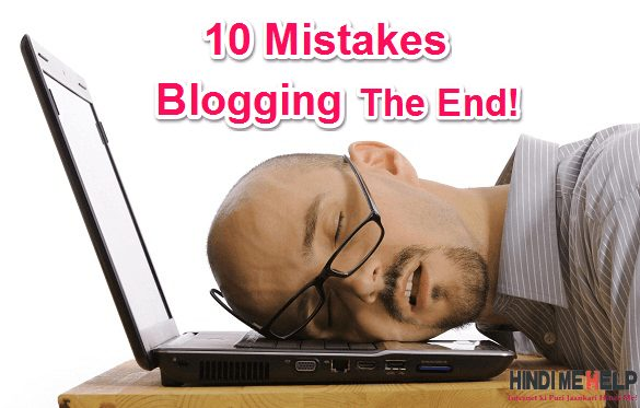 9+1 Blogging Mistakes Apke Blog Ka The End Kar Sakti Hai