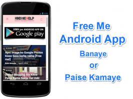 Computer ya Mobile se Application (Software) Kaise banaye or paise kamaye