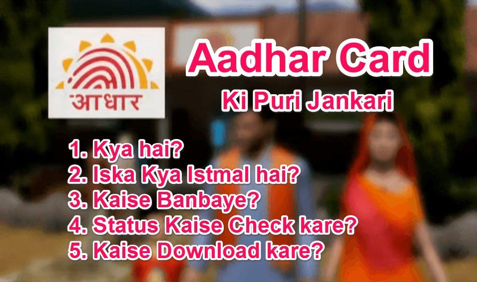 Online Aadhaar Card Apply, Stutas Check or Download Kaise Kare