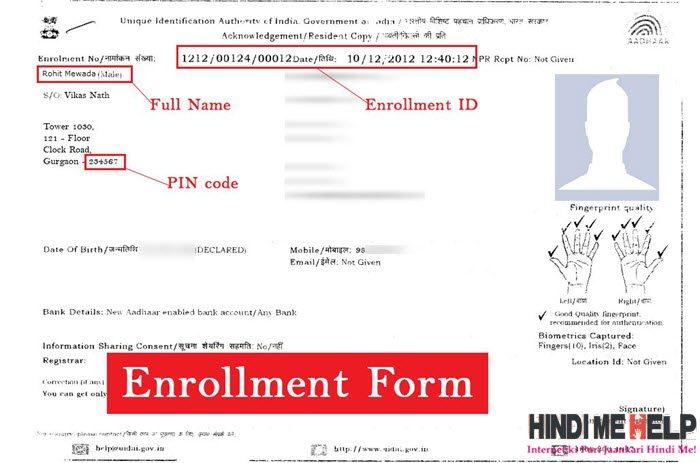 aadhar Card ko apply karne ke baad aapko ek aesa form milega jisko enrollment form khete hai