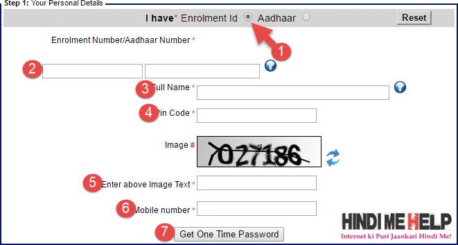 aadhar card kaise download kare online uski jankari hindi me