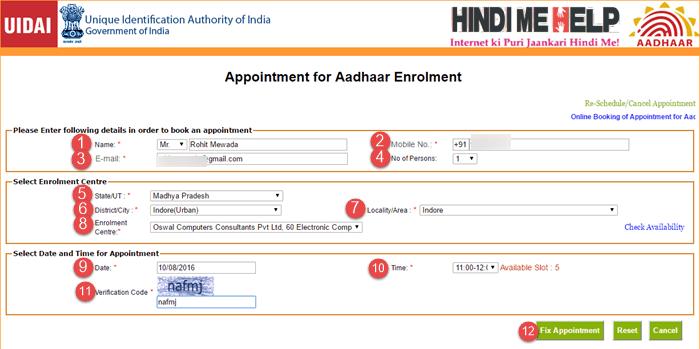 aadhar card ke liye online apply kaise kare uski jankari hindi me