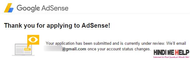 ab aapke pass email aayega adsense ki team jab aapki site ko check kar legi uske baad
