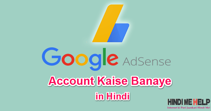 janiye Adsense Account Kaise Banaye Step By Step in Hindi