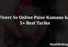 Fiverr Kya hai, Fiverr se paise kaise kamaye in Hindi