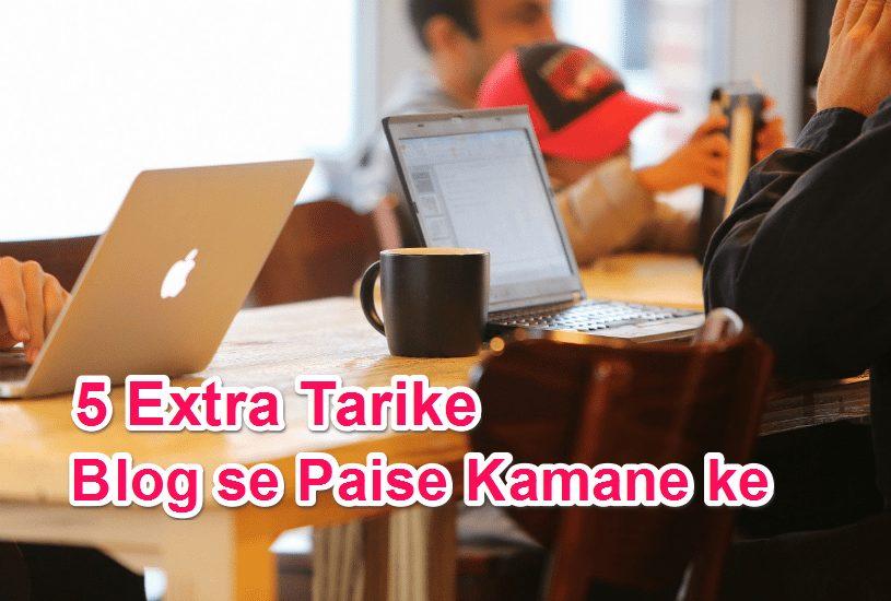 5 Tarike Blog se Income Karne ke jo Aapko Pata Hona Chaiye