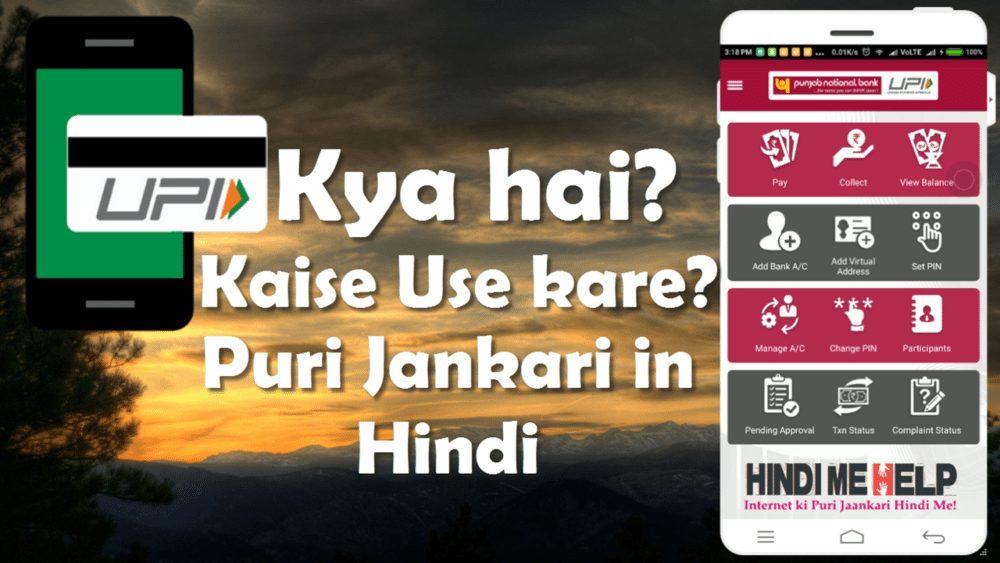 UPI App kya hai or iski madad se Cashless translation kaise karte hai