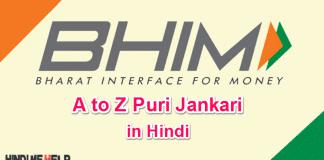 BHIM App Kya hai or Kaise BHIM ko Use kare uski Puri Jankari in Hindi