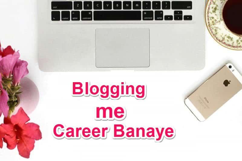 Blogging Me Career Banane ke phele Pata honi Chaiye aapko Ye Bate